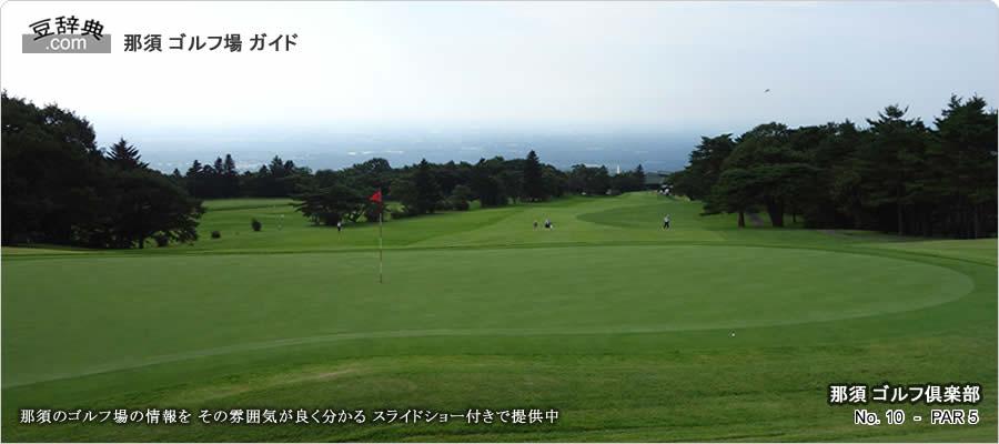 那須エリアのゴルフ場 一覧(リンク)交通情報(川口からの距離、所要時間、料金、ほか)那須 ゴルフ場 ガイド とはゴルフ環境 in 那須